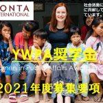 YWPA募集チラシの画像